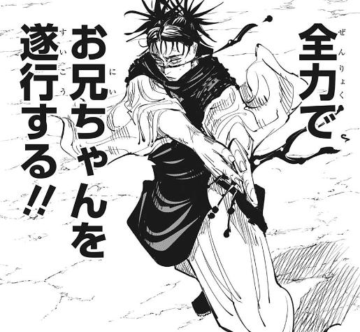 廻 話 ネタバレ 戦 139 呪術