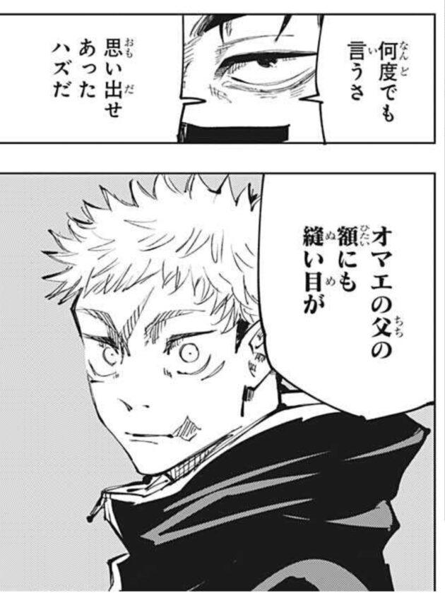 戦 呪術 ネタバレ 廻 139 話