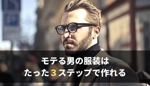 【必見】モテる男の服装はたったの3ステップで完成できる!