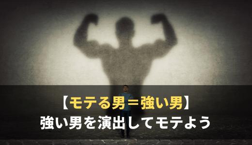 モテる男になるためには強い男でなければならない