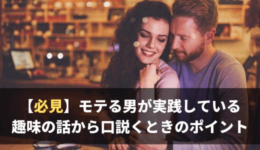デートの会話で趣味の話をするときのネタにするべきポイントを解説