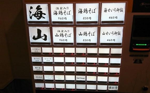 麺や 徳川吉成の券売機