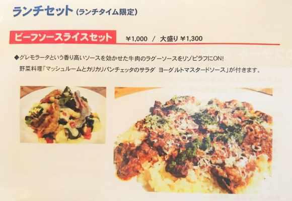 D-Steakのメニュー10