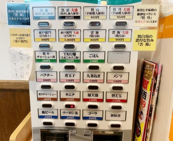 馬鹿殿の券売機