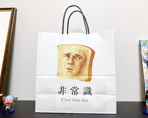 高級食パン専門店 非常識の紙袋