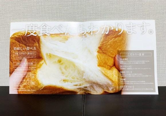 高級食パン専門店 非常識のフライヤー2