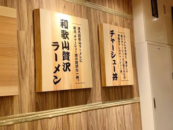 和dining清乃なんばラーメン一座店の店内4