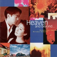 HEAVEN AND BEYOND... / 1995