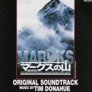 マークスの山・オルジナル・サウンドトラック / 1995