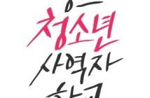크기변환_제25회 탱크청소년사역자학교-썸네일