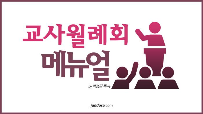 교사월례회_썸네일