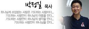 박정기목사님_프로필
