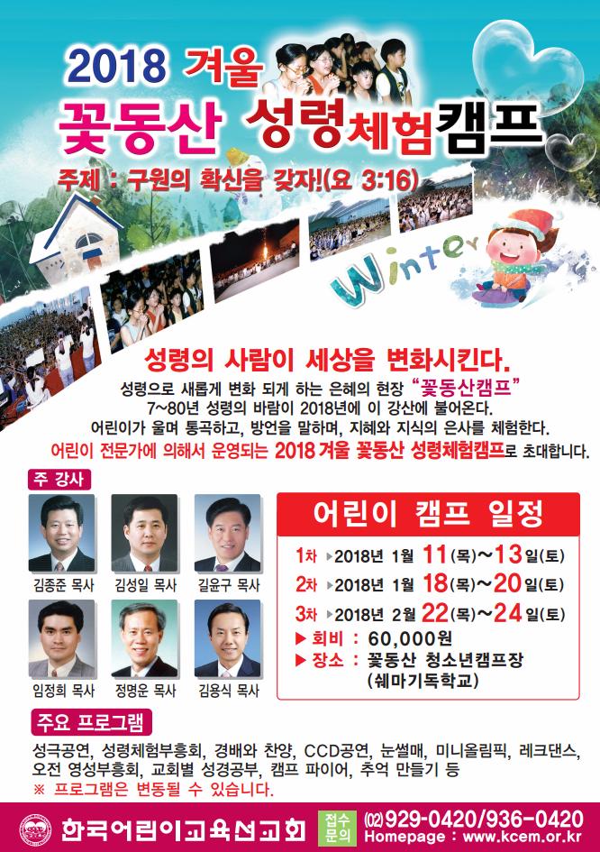 2018 꽃동산 성령체험 캠프