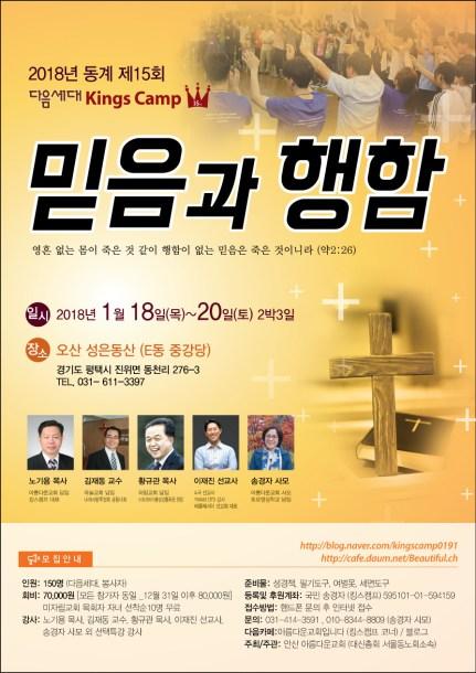 2018-킹스캠프-전단-최종시안