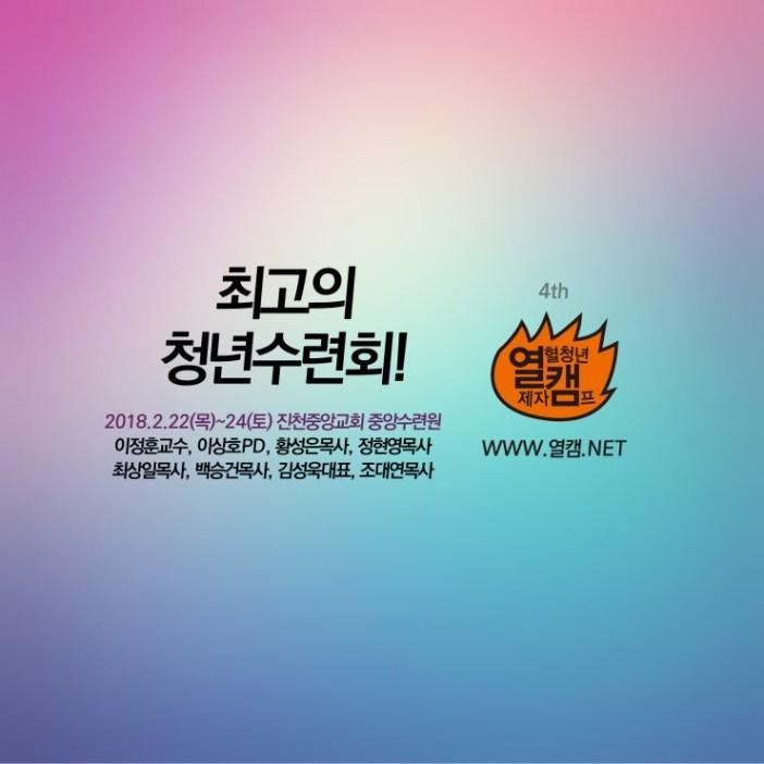 2018_열캠-페북_광고용-01열혈제자캠프