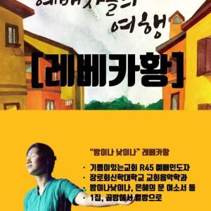레베카황_강의