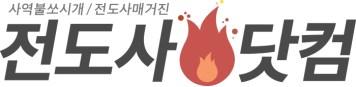 전도사닷컴_배너_로고_01