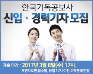 한국기독공보모집