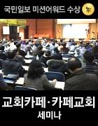 교회카페세미나(수정)