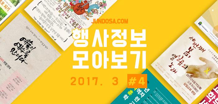 행사모아보기_3-4