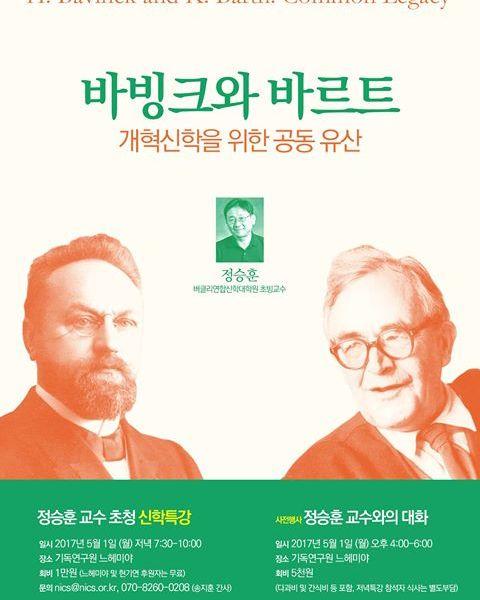 정승훈교수초청특강