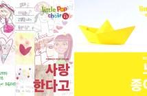 리틀팝콰이어3번째싱글
