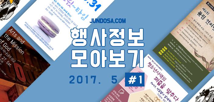 행사모아보기_s(수정)
