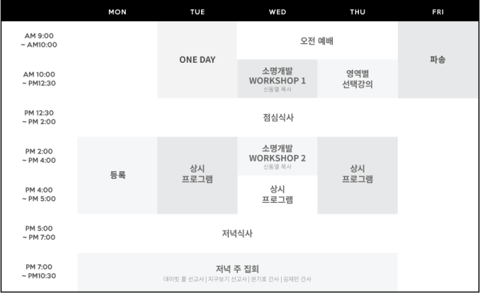 MC Seoul 2017 일정표
