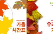 가을-시간표-우리의-가을-썸네일