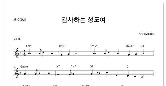 감사하는성도여_캡쳐