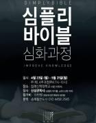 심플리바이블 심화과정