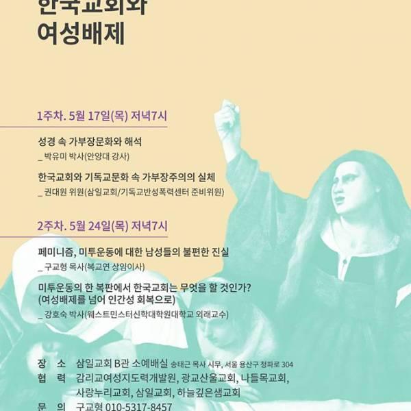 이슈포럼 제1탄 한국교회와 여성배제