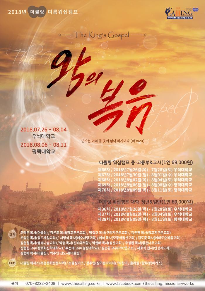 2018년-더콜링-여름워십캠프-왕의-복음