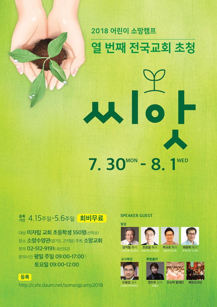 2018-어린이-소망캠프-열번째-전국교회-초청-포스터