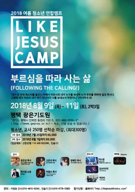 2018 여름 청소년 연합 캠프 포스터