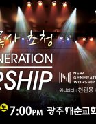 New generation worship