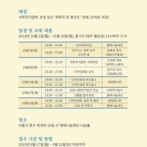 크리스천 사회적기업 입문과정
