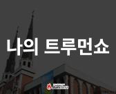 [카드뉴스] 나의 트루먼 쇼 : 명일동에 있는 그 교회