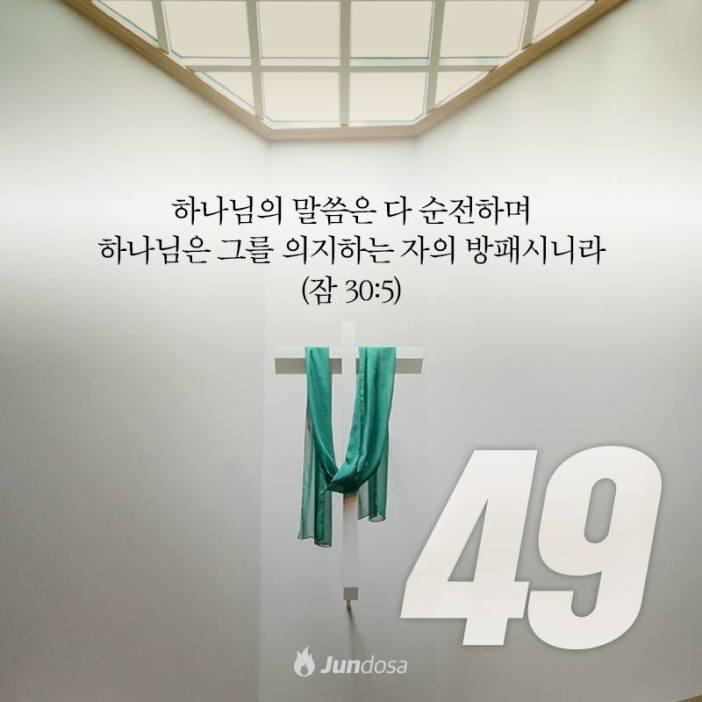 49(2)