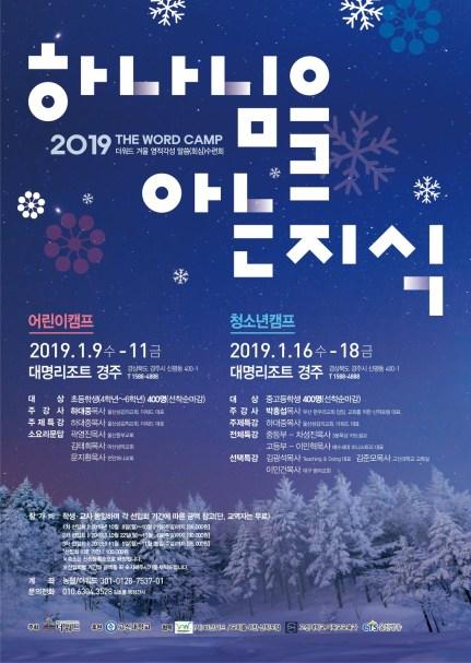 더워드 2019년 겨울수련회 포스터(최종완성)