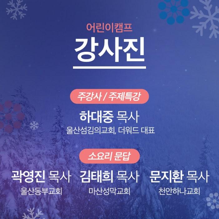 더워드 2019년 겨울수련회 (5)