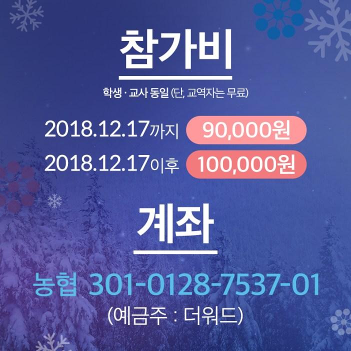 더워드 2019년 겨울수련회 (7)