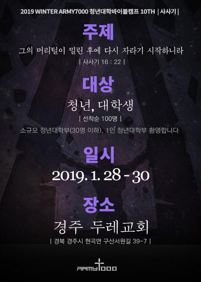 2019 겨울 ARMY7000 청년대학바이블캠프 (3)