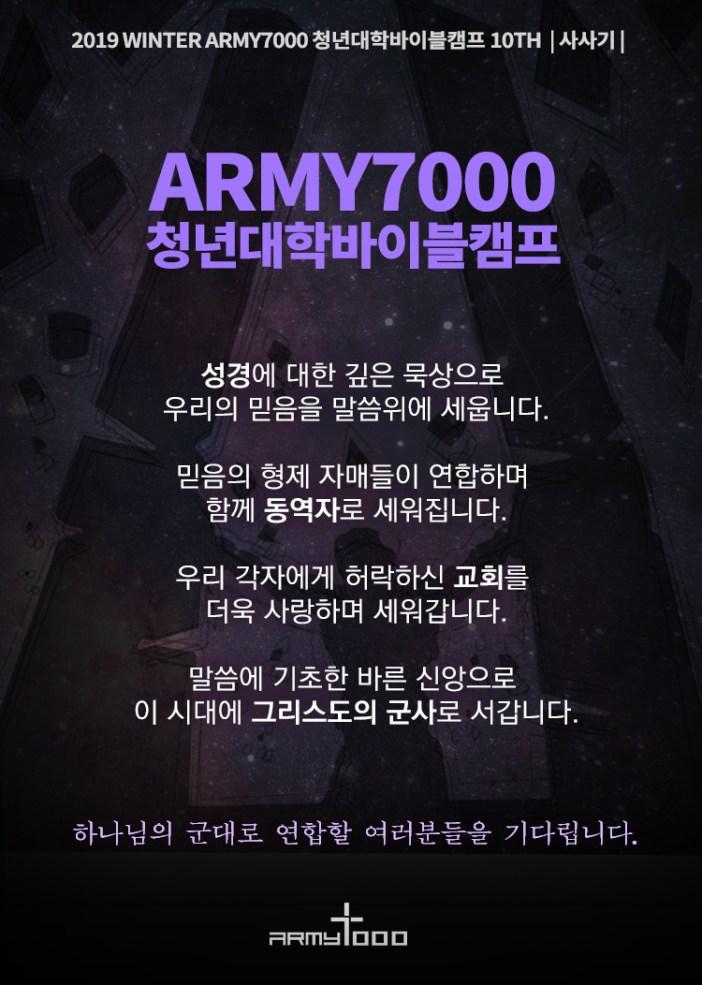 2019 겨울 ARMY7000 청년대학바이블캠프 (6)