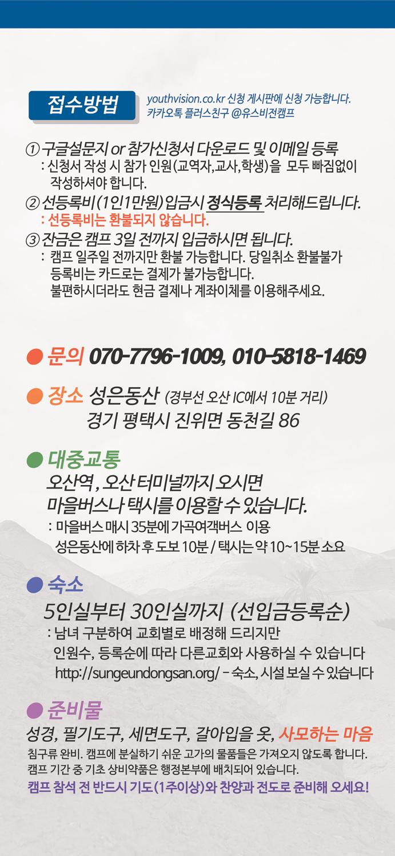 2019겨울 유스비전선교회 상세4