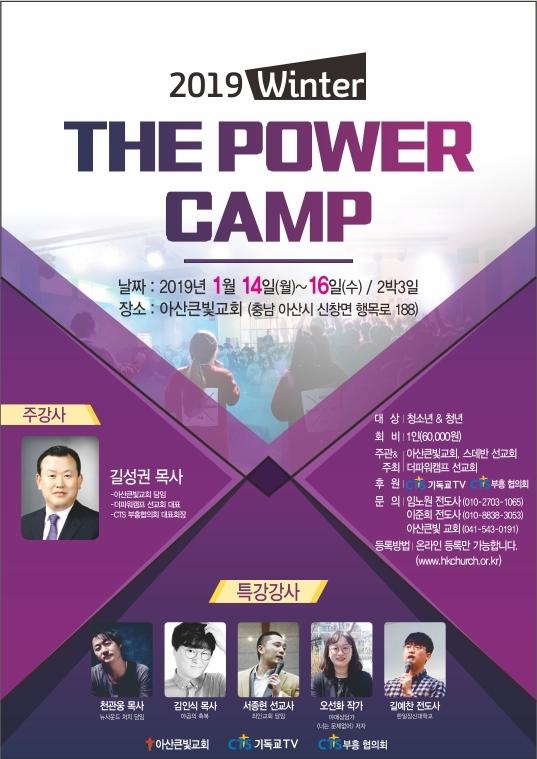 2019겨울 파워캠프 포스터1-crop