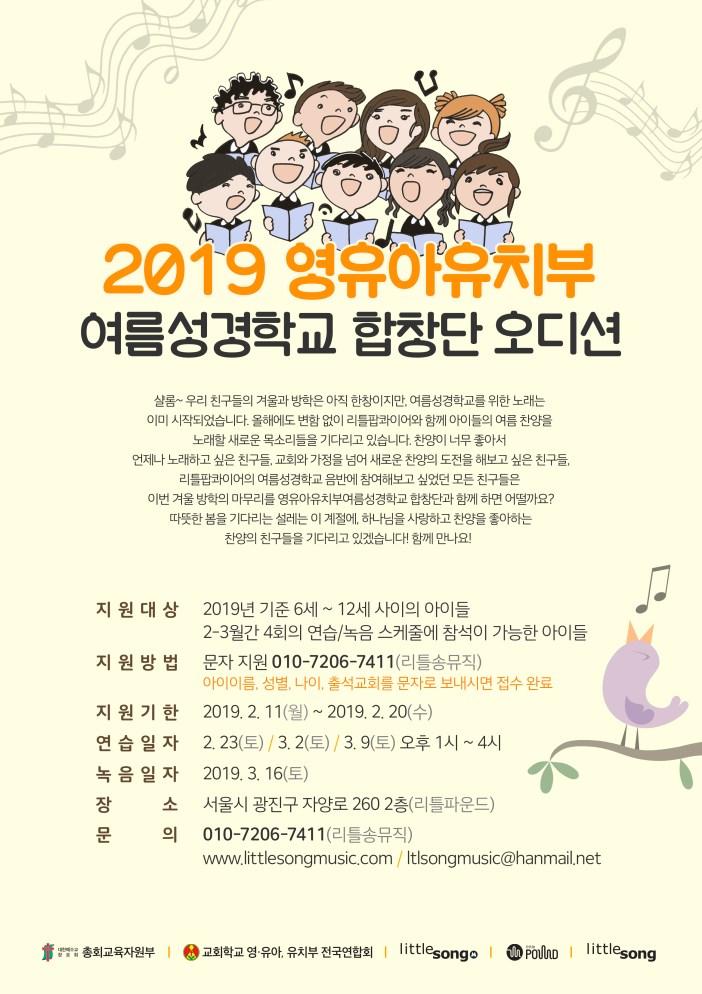 2019-여름성경학교-합창단-오디션