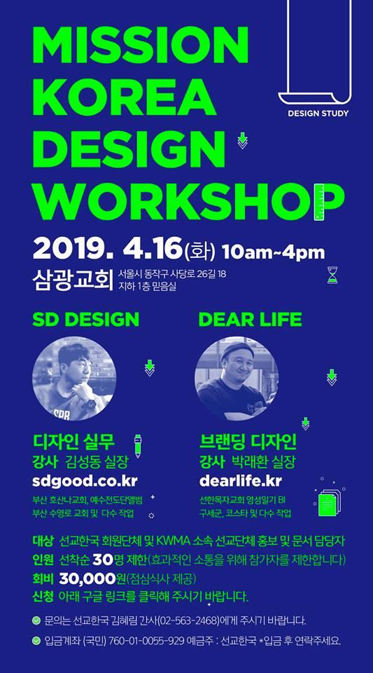 MISSION KOREA DESIGN WORKSHOP
