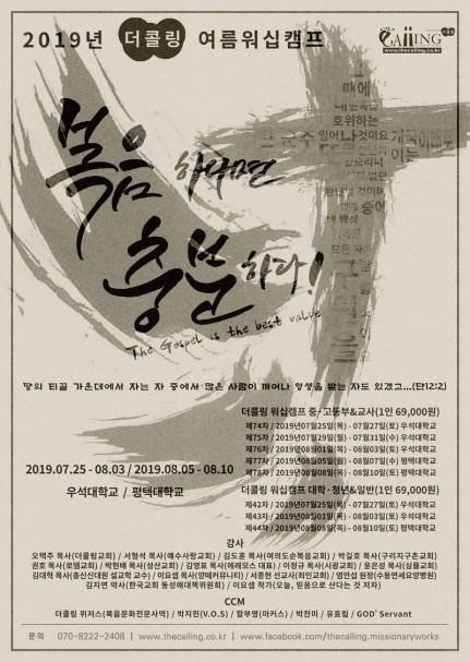 2019-더콜링-여름캠프-포스터