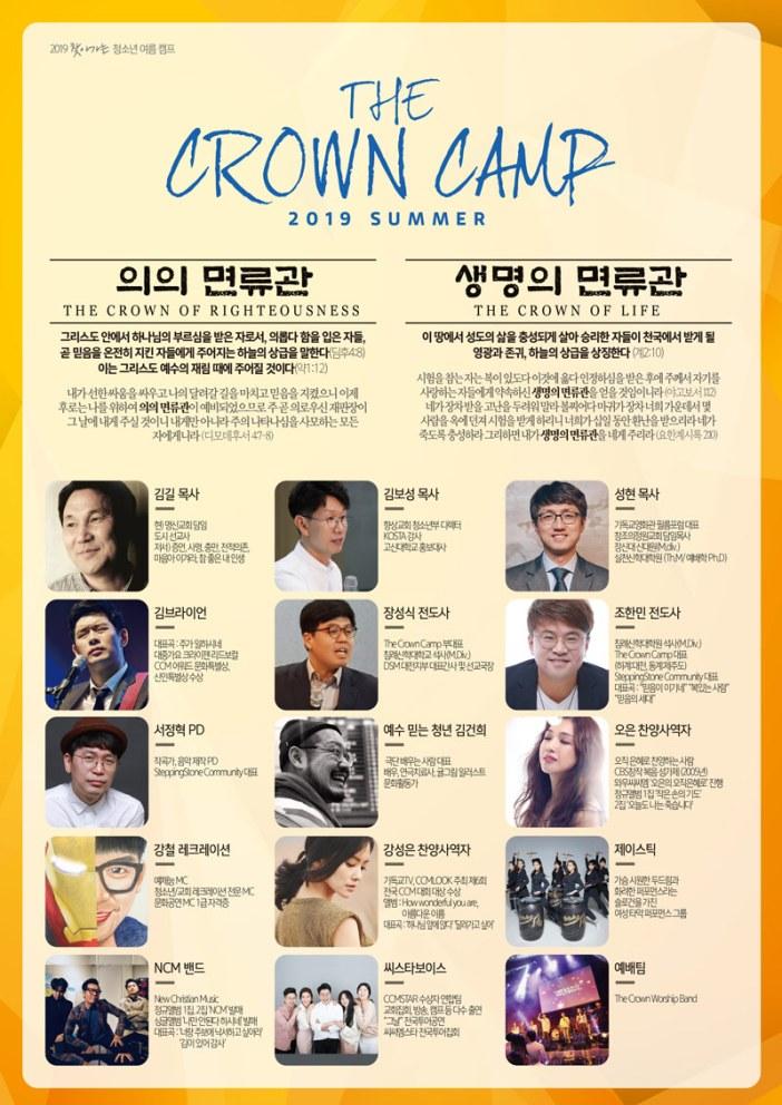 2019-여름-더크라운캠프-강사소개-1